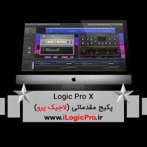 آی لاجیک پرو آموزش لاجیک پرو Logic Pro آی لاجیک پرو