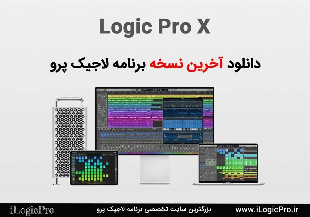 دانلود لاجیک پرو سایت ای لاجیک پرو این امکان را فراهم کرده تا شما عزیزان بتوانید همیشه آخرین ورژن برنامه لاجیک پرو را به راحتی دانلود کنید فقط قبل دانلود حتما در سایت عضو شوید و به سمت پایین بروید و نسخه های برنامه Logic Pro را دانلود کنید
