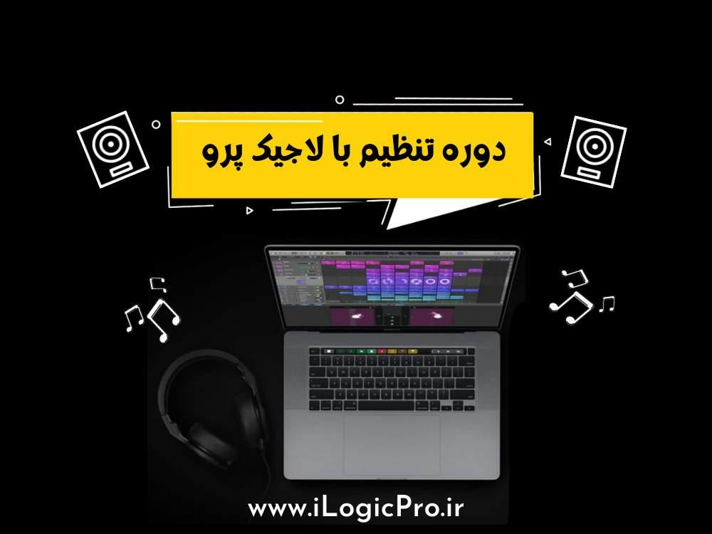 دوره تنظیم با لاجیک پرو آموزش تنظیم با لاجیک پرو Logic Pro