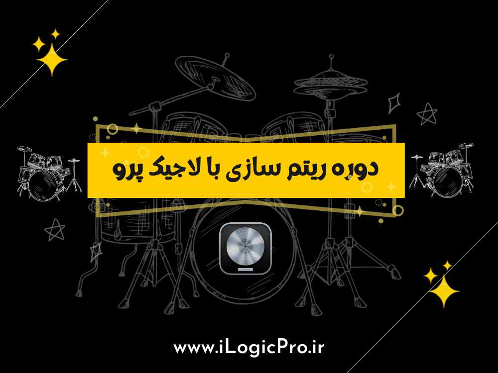دوره ریتم سازی با لاجیک پرو آموزش ریتم سازی با لاجیک پرو Logic Pro