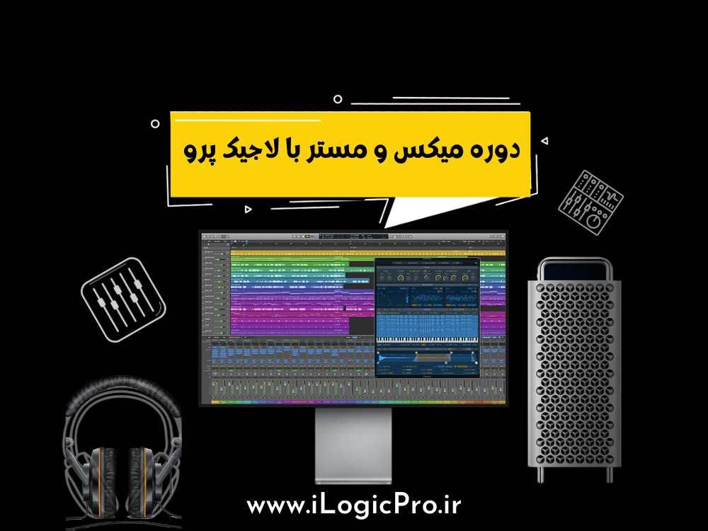 دوره میکس و مستر Mix master با لاجیک پرو آموزش میکس و مستر با لاجیک پرو Logic Pro