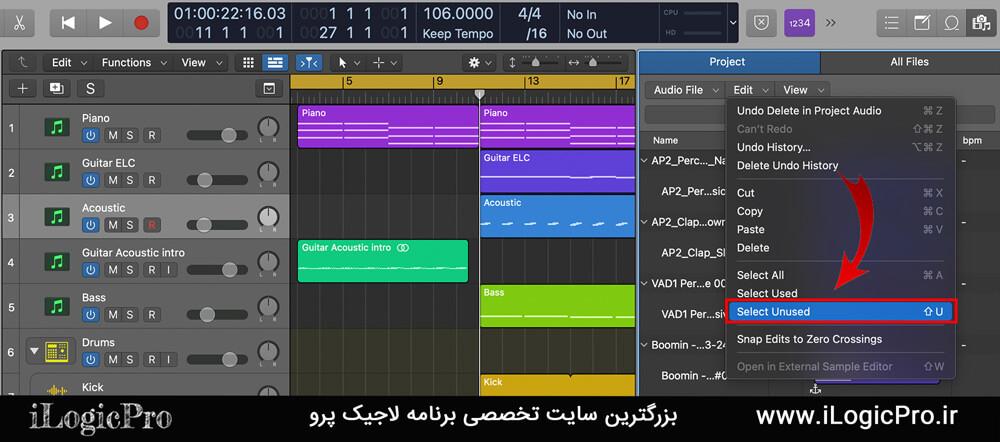 حالا وارد قسمت Edit بشوید و از این قسمت گزینه Select Unused را انتخاب کنید با اینکار سمپل ها و صداهای بلااستفاده در پروژه انتخاب میشوند و شما فقط با زدن دکمه (Delete) میتوانید به راحتی صداها رو حذف کنید.