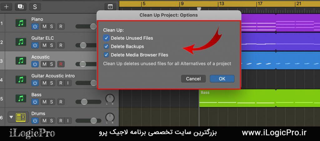 روش دوم (کم حجم کردن پروژه در لاجیک پرو) قدم اول ابتدا وارد قسمت File بشوید و از قسمت Project Management گزینه Clean Up انتخاب کنید. قدم دوم بعد از زدن دکمه Clean Up وارد یک صفحه جدید میشوید اینجا پیشنهاد میشه تمامی گزینه هارو فعال کنید و سپس دکمه Ok را بزنید با این روش به طور کامل پروژه لاجیک پرو شما تمیز و کم حجم میشود.