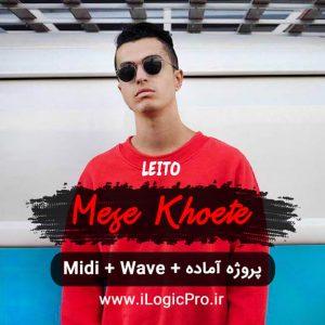 پروژه باز بهزاد لیتو مثل خودته Mese Khoete در لاجیک پرو پروژه باز لاجیک پرو