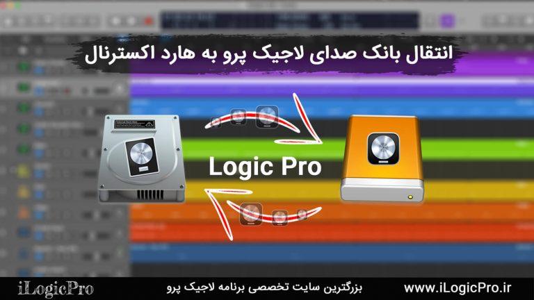 انتقال بانک صدای لاجیک پرو به هارد اکسترنال اگر هارد مک شما فضای خالی برای صداهای جدید در برنامه لاجیک پرو ندارد نگران نباشید با این روش امروز میتوانید به راحتی به مک و لاجیک پرو خود بینهایت صداهای جدید اضافه کنید. آموزش انتقال بانک صدای لاجیک پرو به هارد اکسترنال آموزش انتقال (Sound Library) در لاجیک پرو اگر نسخه لاجیک پرو شما زیر نسخه 10.5 میباشد باید راه دشواری را طی کنید اما اگر نسخه لاجیک پرو شما بالا 10.5 میباشد اینکار به آسانی انجام میشود پس قبل از هرچیزی لاجیک پرو خود را بروزرسانی کنید.