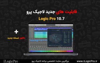قابلیت های جدید لاجیک پرو 10.7