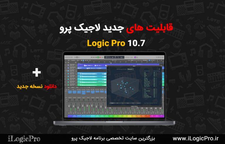 قابلیت های جدید لاجیک پرو 10.7 Logic Pro و دانلود نسخه لاجیک پرو 10.7