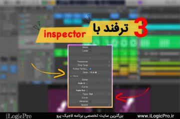 ۳ ترفند با inspector